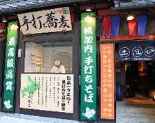 土風爐 夢町小路銀座コリドー街店