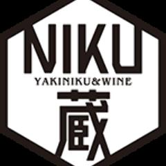 NIKU蔵 YAKINIKU&WINE