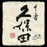 久保田 千寿 特別本醸造(新潟県)+6