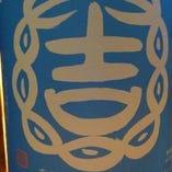 結ゆい 特別純米酒(北海道)
