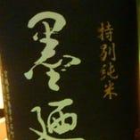 墨廼江 中汲み 特別純米酒(宮城県)