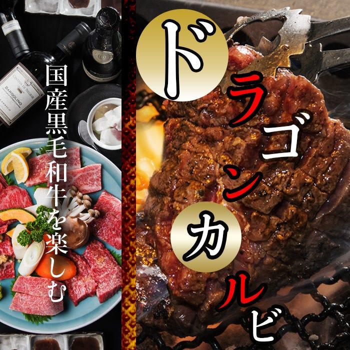 炭火焼肉 ドラゴンカルビ 横浜ランドマークプラザ店