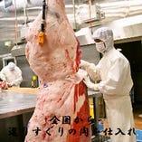 ③-問屋直営焼肉店だから-全国から選りすぐりの肉を仕入れてます