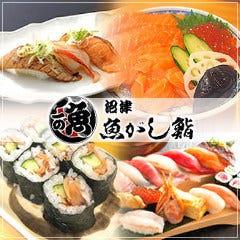 沼津魚がし鮨 流れ鮨 菊川店