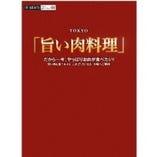 ムック「旨い肉料理」「東京肉本」にも当店が掲載されています。