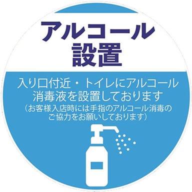 北の味紀行と地酒 北海道 アトレ大森店 メニューの画像