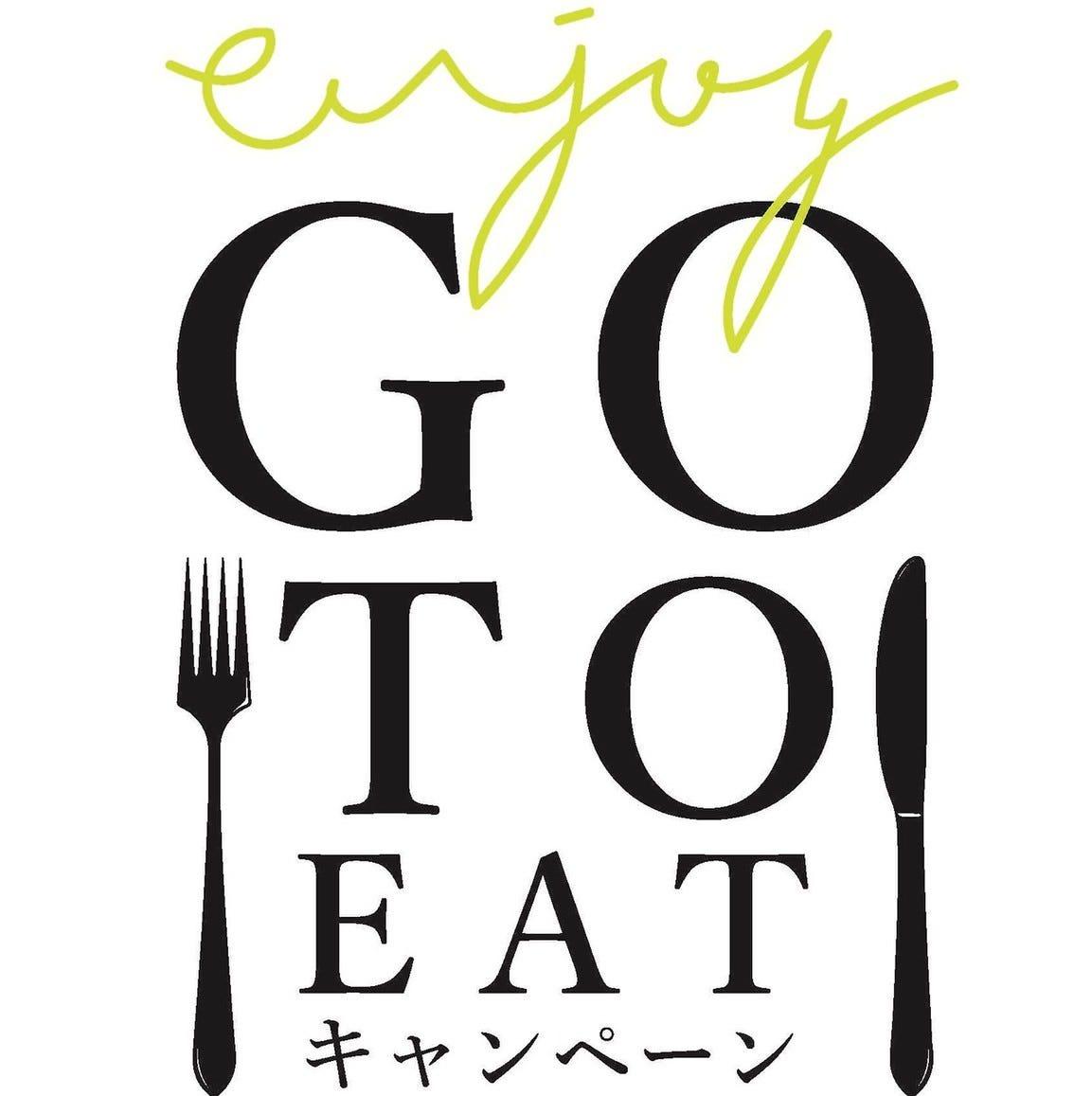 Go To Eatキャンペーン対象店舗
