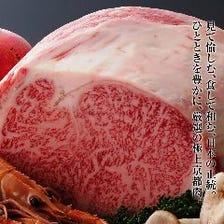ひとときを豊かに、厳選の極上京都牛