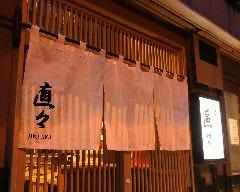 串処 直々(じきじき)