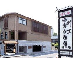 宮古寿司 本店