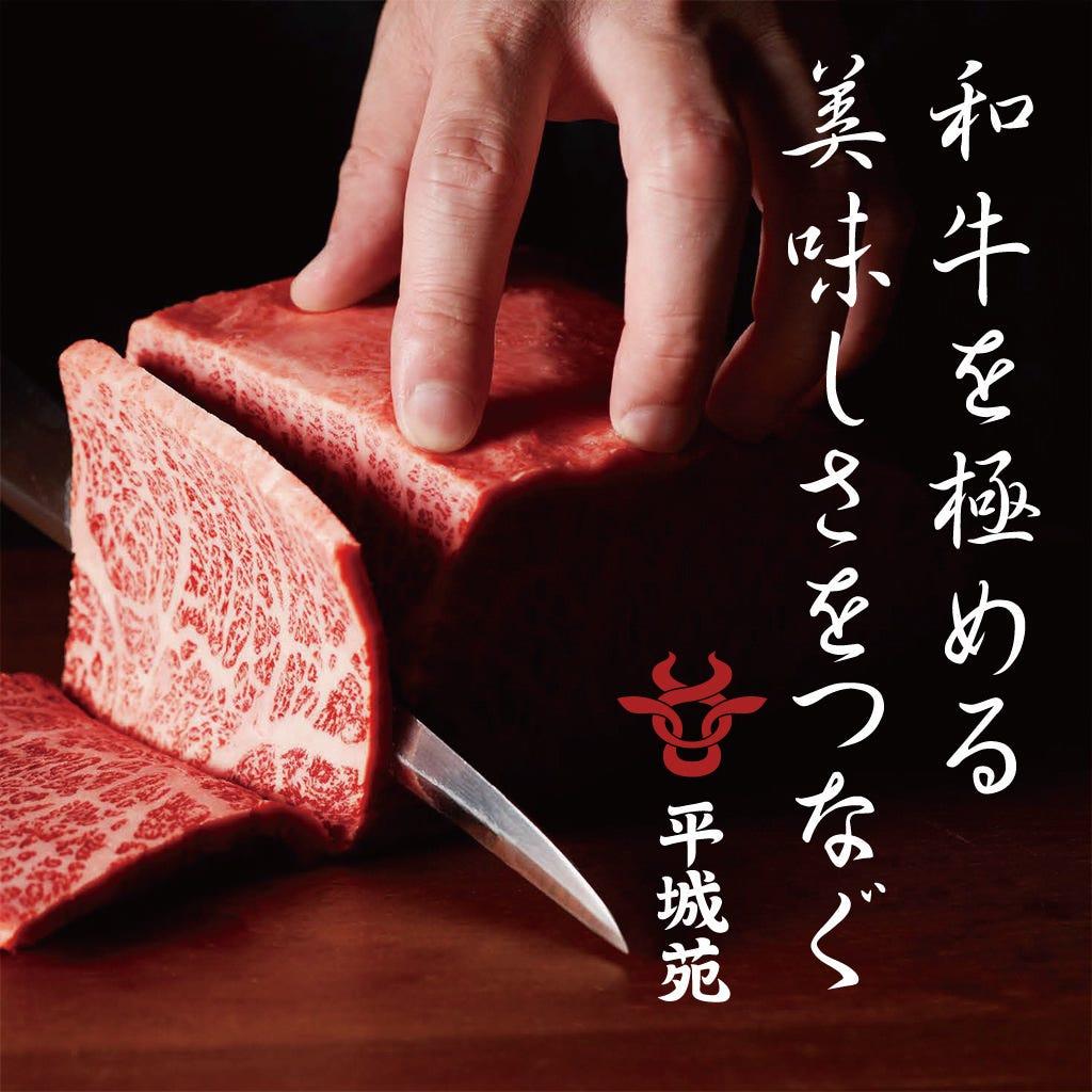 焼肉 平城苑 矢切店