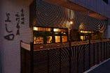 東京都板橋の和食割烹。駅から徒歩3分でアクセスも良好。