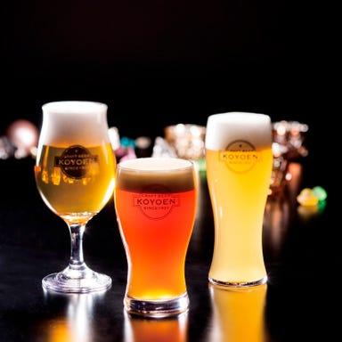 クラフトビール KOYOEN KITTE名古屋店 こだわりの画像