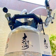 『日本酒の生搾り』は格別の旨さ!
