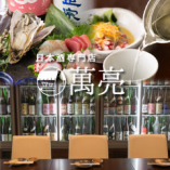 日本酒専門店 萬亮