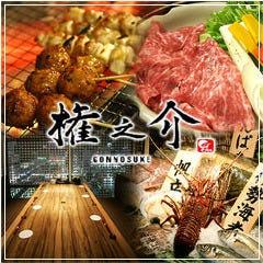 GONNOSUKE Yokohamanishiguchiten
