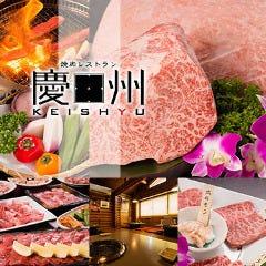 焼肉レストラン 慶州