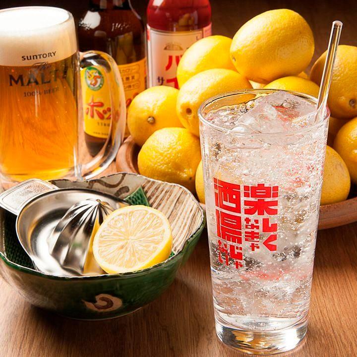120分飲み放題!! レモンは使い放題です。
