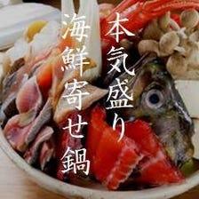 くろべゑの絶品鍋でご宴会!