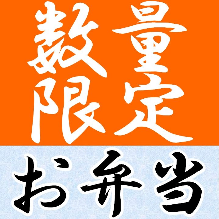 【数量限定】お弁当500円(税込)~