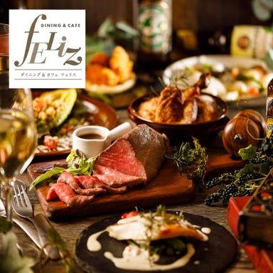 100品食べ飲み放題チーズ×肉バル Bistro Feliz メニューの画像