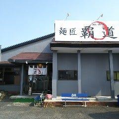 麺匠 覇道