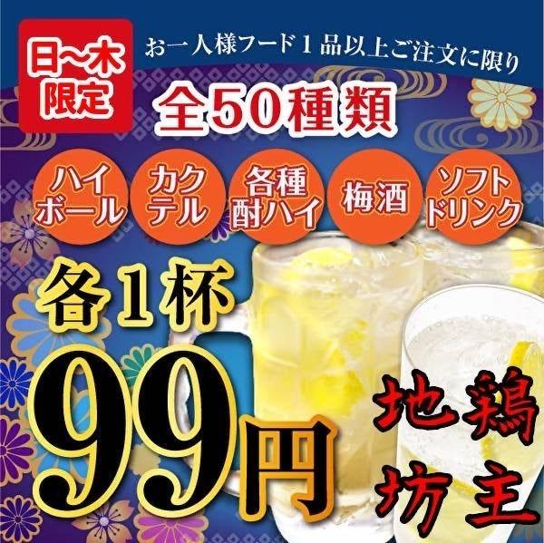 平日ドリンク99円50種類以上