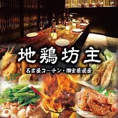 名古屋コーチン×個室居酒屋 地鶏坊主 刈谷駅前店