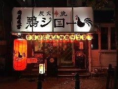 鶏ジロー 王子店