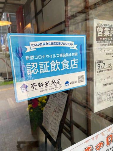 海鮮ろばた 壱勢 新潟店 メニューの画像