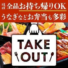 海鮮ろばた 壱勢 新潟店