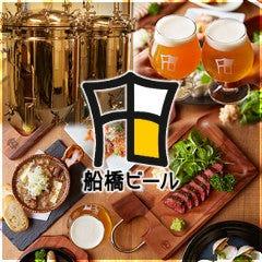 船橋ビール醸造所