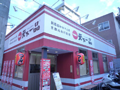 天下一品 ラーメン 博多駅前店