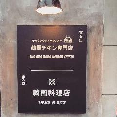 韓国料理 旨辛食堂 炎 ENG 神戸元町店