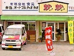 炒炒弁当 北谷店