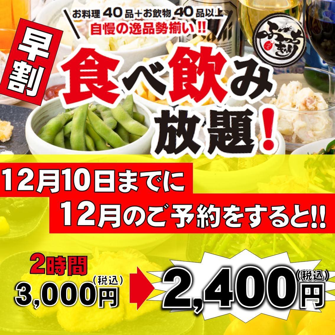 大衆酒場×食べ放題 ぶっちぎり酒場 渋谷宮益坂店
