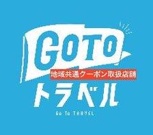 Go To 地域共通クーポン/Eat/大阪府