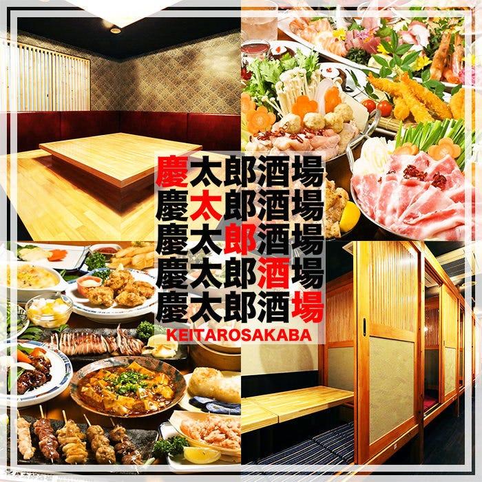 Koshitsuizakaya 100shutabenomihodai Keitaro Sakaba