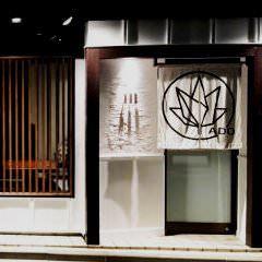 京都の創作和食 ADO(あど)