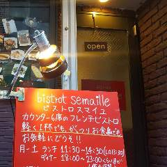 bistrot semaille(ビストロ スマイユ)