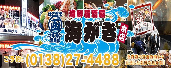 マルカン漁業部 海がき 本店