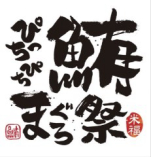 天ぷら海鮮 米福 西梅田店