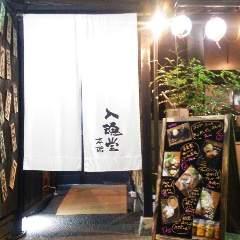 焼き鳥とハイボール酒場 入魂堂 可児総本店