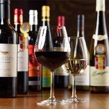 定番ものから高級ワインまで取り揃え
