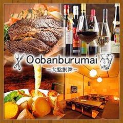 創作料理×ワイン酒場 大盤振舞 Oobanburumai 浦安