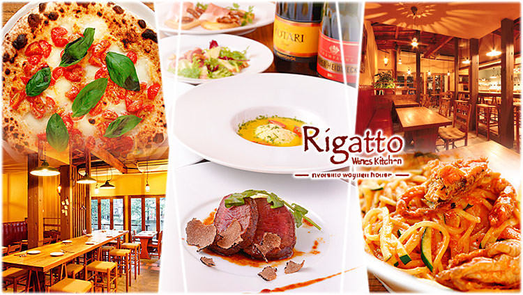 Wines Kitchen Rigatto~リガット~