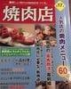 雑誌 焼肉店