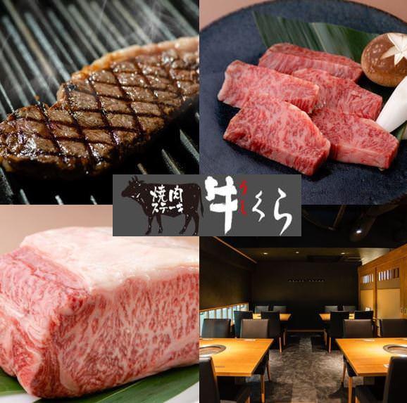 焼肉ステーキ 牛くら 青葉台店