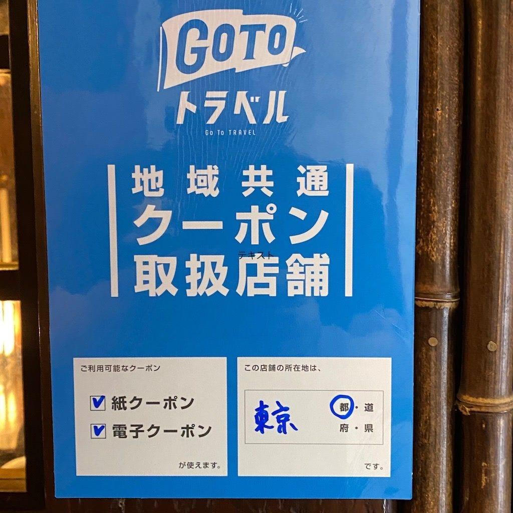 【Go To トラベル地域共通クーポン】お会計で提示するだけでOK!