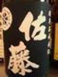 佐藤 黒麹
